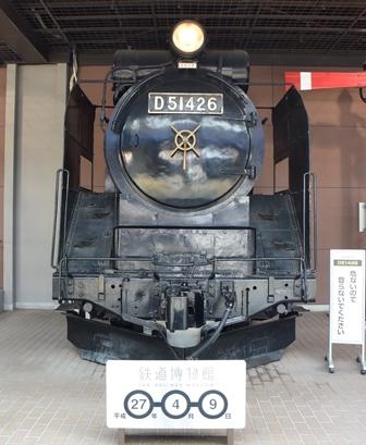 鉄道博物館 D51形式蒸気機関車先頭部