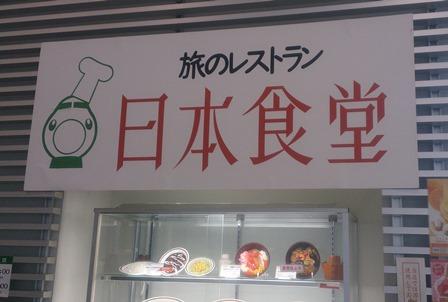 鉄道博物館 日本食堂