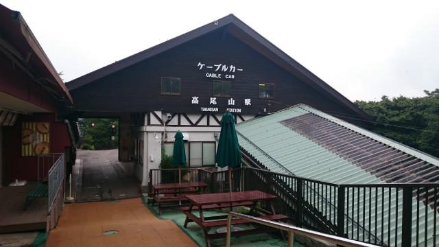 高尾山 ケーブルカー 高尾山駅