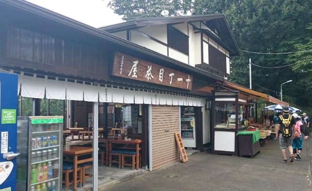 高尾山 十一丁目茶屋
