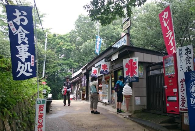 高尾山 やまびこ茶屋