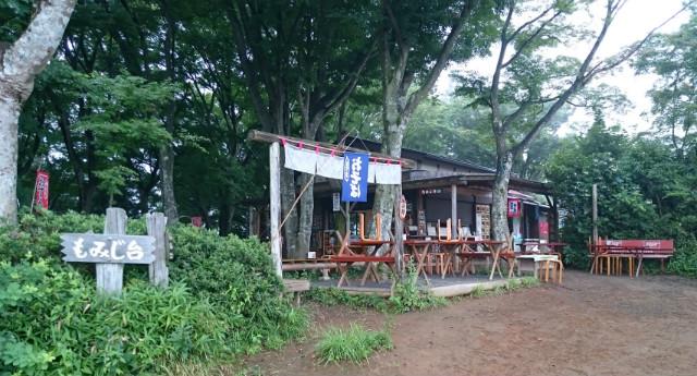 高尾山 細田屋