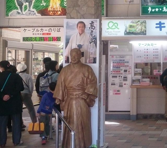 高尾山 北島三郎