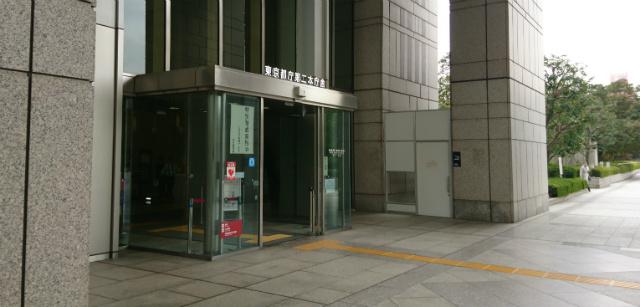都庁第二本庁舎