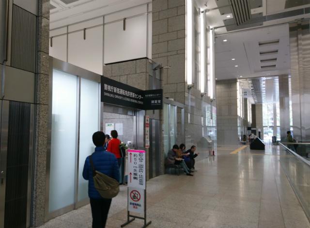 都庁免許更新センター講習室