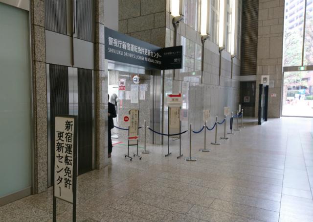 都庁免許更新センター受付